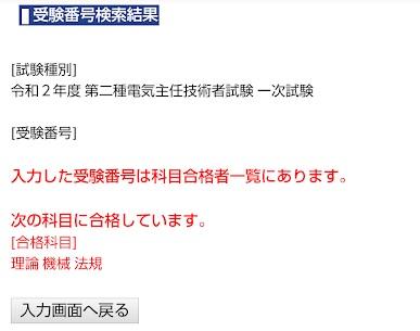 f:id:train_train0702:20201023171903j:plain