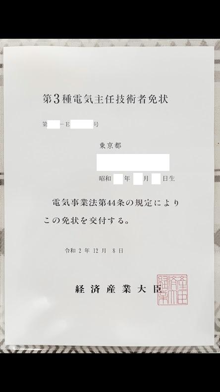 f:id:train_train0702:20201209204455j:plain
