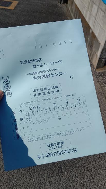 f:id:train_train0702:20210327224617j:plain