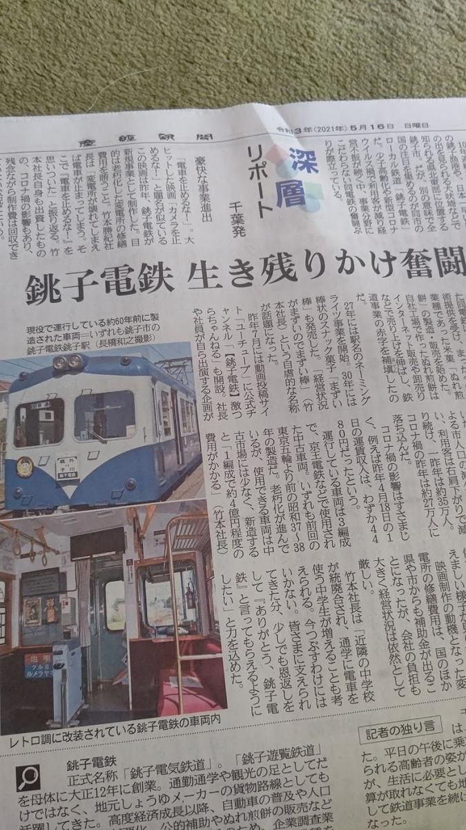 f:id:train_train0702:20210518200927j:plain
