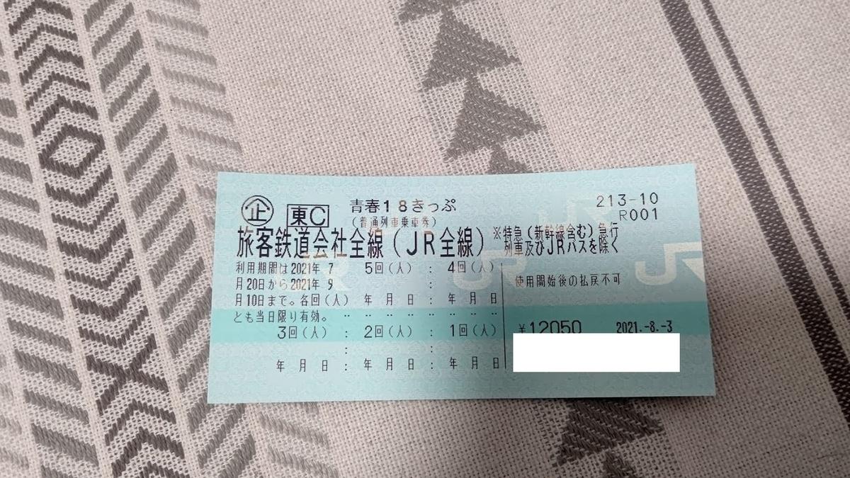 f:id:train_train0702:20210803215217j:plain