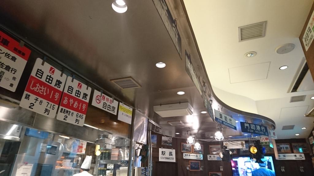 f:id:trainman_kirara:20170616225519j:plain