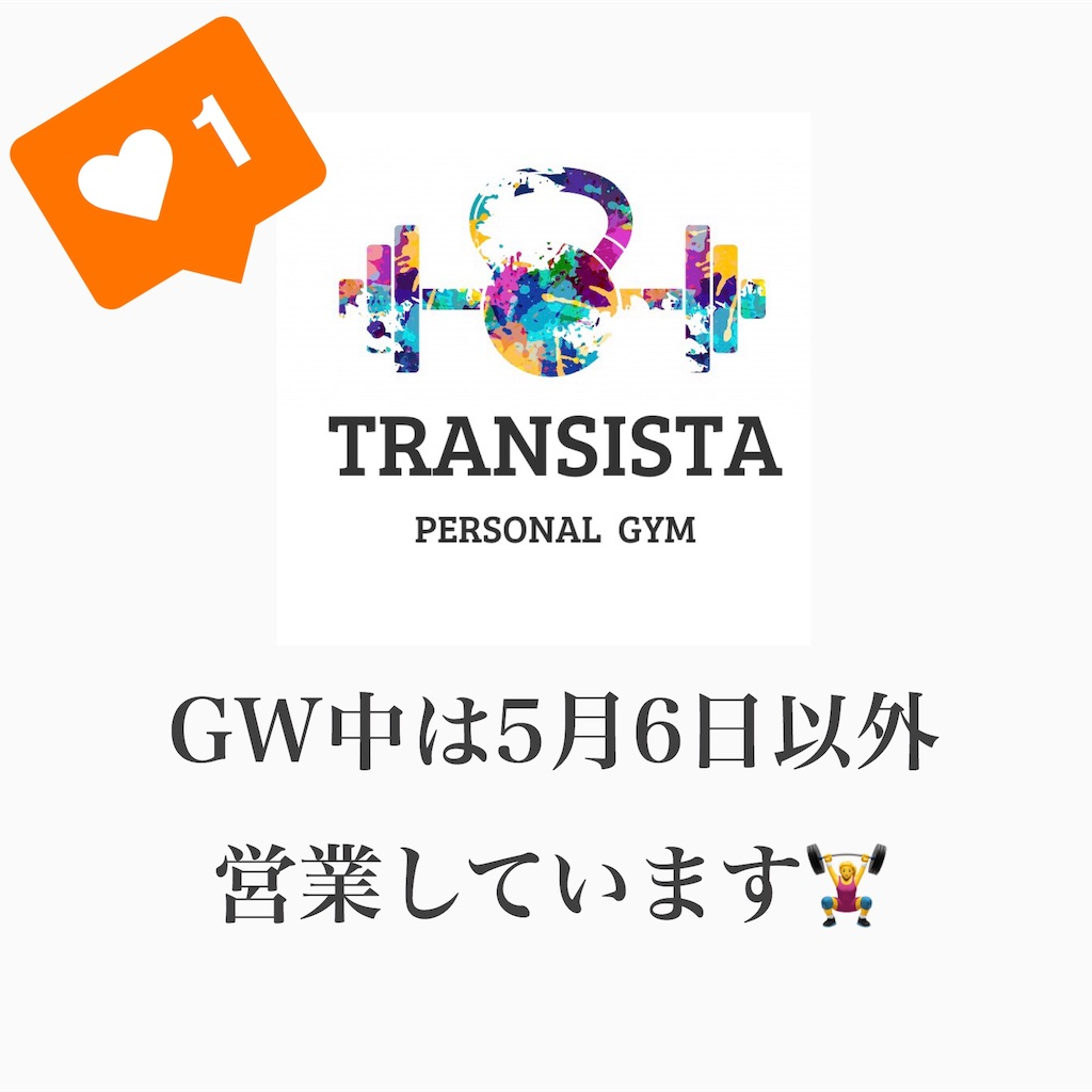 f:id:transistakt:20180503091606j:image