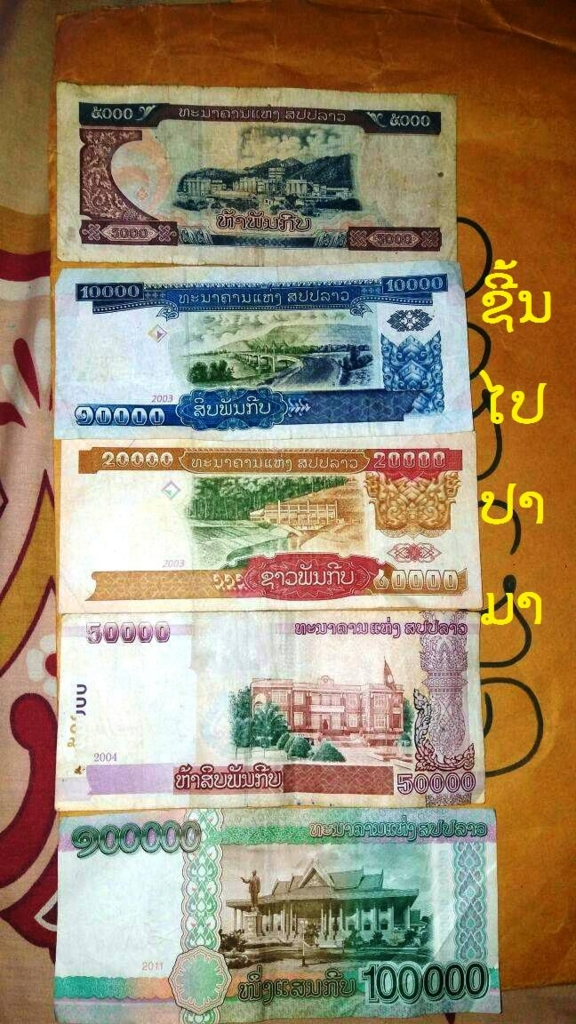 f:id:translationlao:20170109144231j:plain