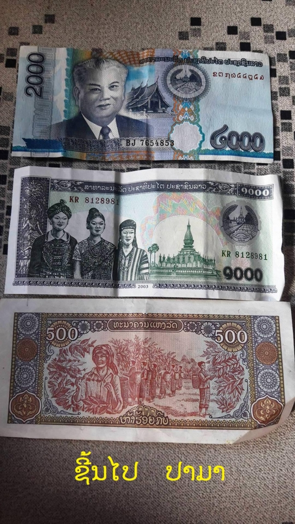f:id:translationlao:20170109144422j:plain