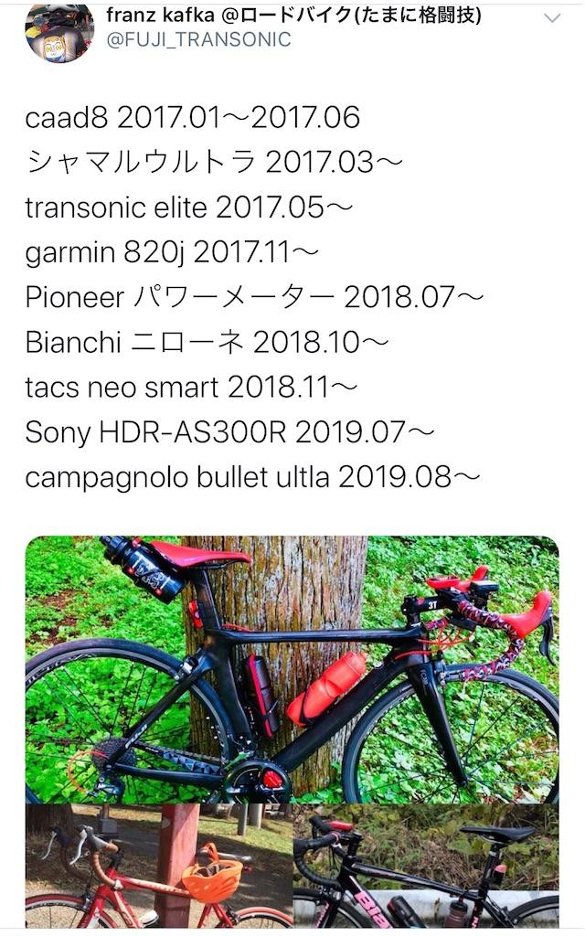 f:id:transonic-elite:20191207094628j:image
