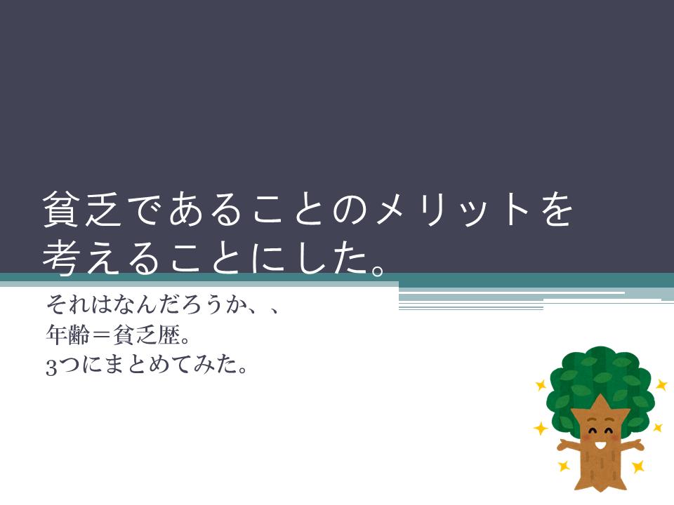 f:id:transparent1289:20190428130557p:plain
