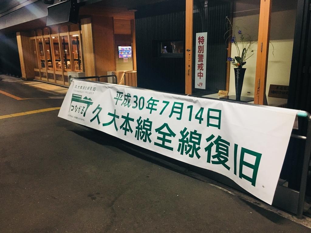 日田駅に設置された久大本線復旧の横断幕