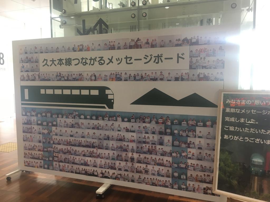 大分駅にある久大本線復旧のメッセージボード