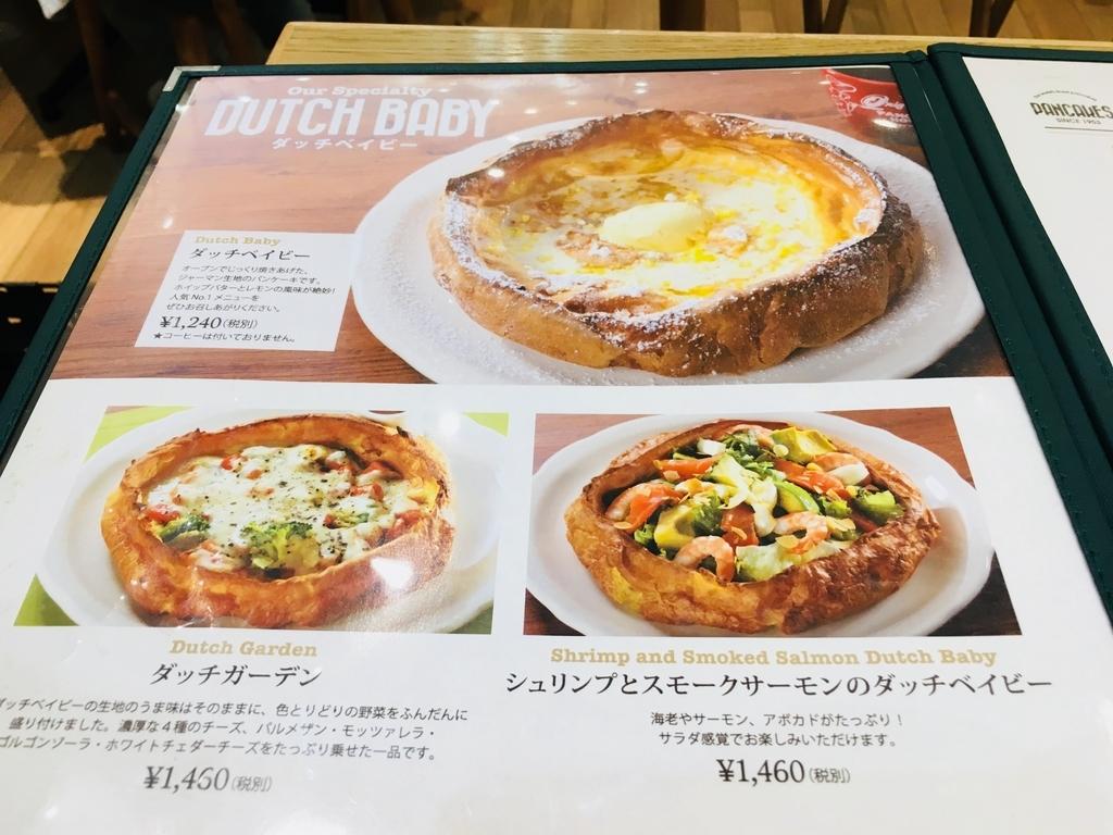 ダッチベイビーwithサラダ オリジナルパンケーキハウスおおいた店