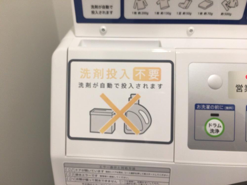 洗剤は自動投入されるので持っていかなくてOK