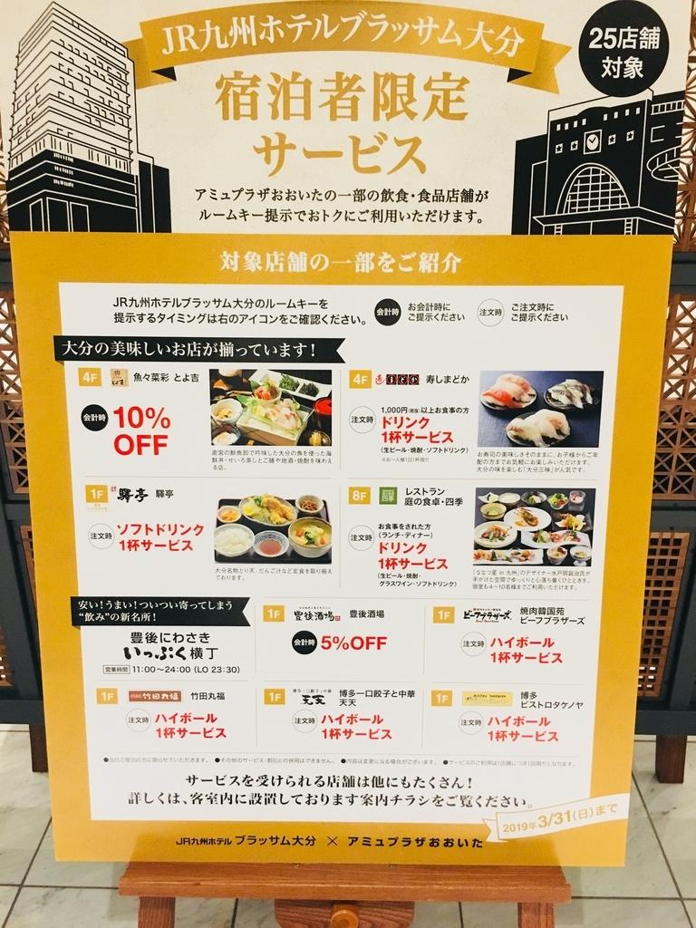 駅ビルのレストランがJR九州ブラッサム大分のルームキーで割引になるキャンペーン表示