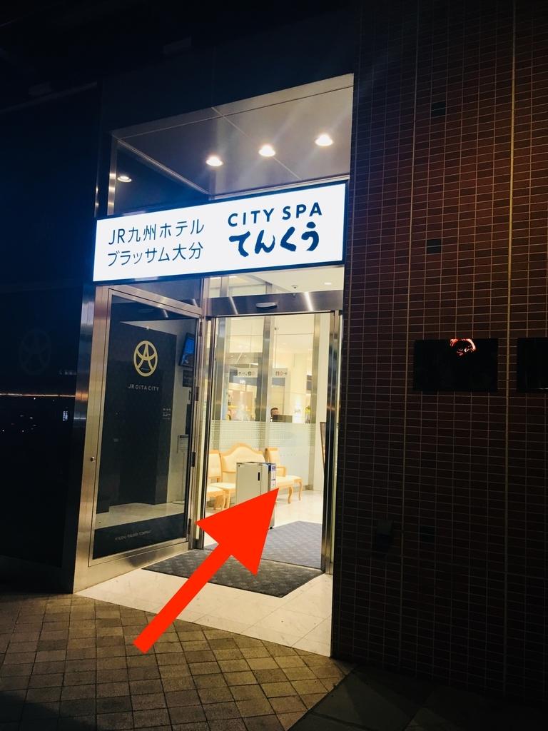 JR九州ブラッサム大分の入り口の写真