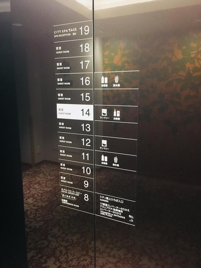 JR九州ブラッサム大分のランドリーと自販機がある階の案内