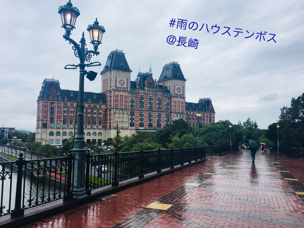 雨の日のハウステンボス前ホテルオークラの写真