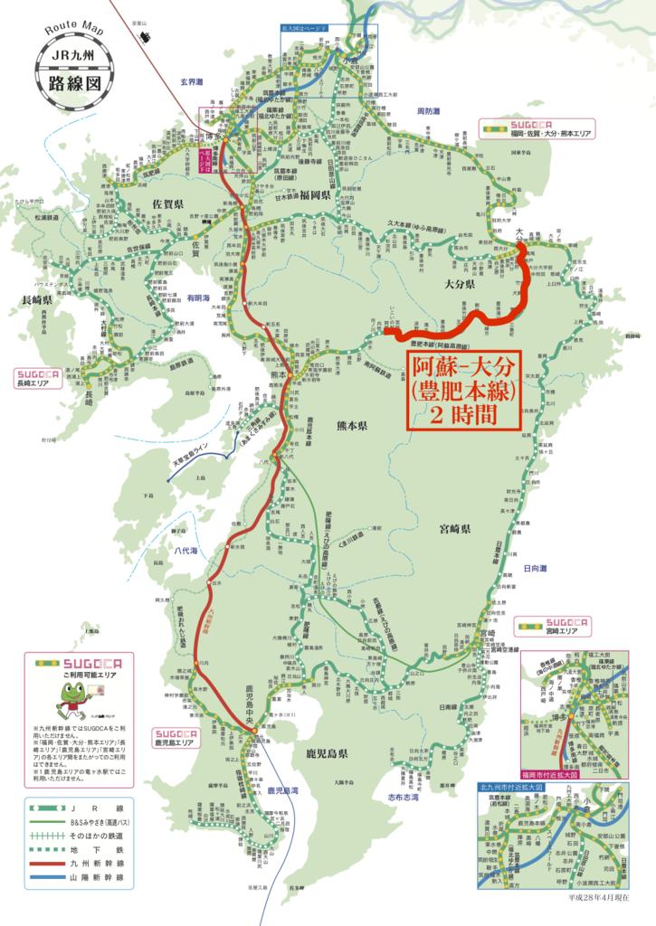 阿蘇駅から大分駅の経路を示したJR九州の路線図