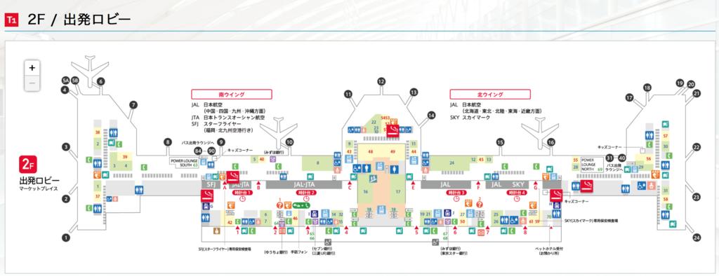 第1ターミナル2階 出発ロビーの見取り図