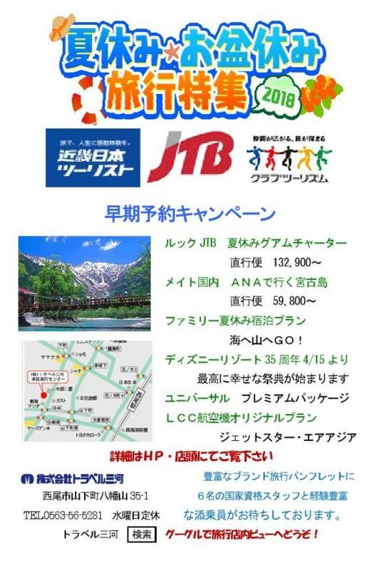 f:id:travel-mikawa:20180423091953j:image