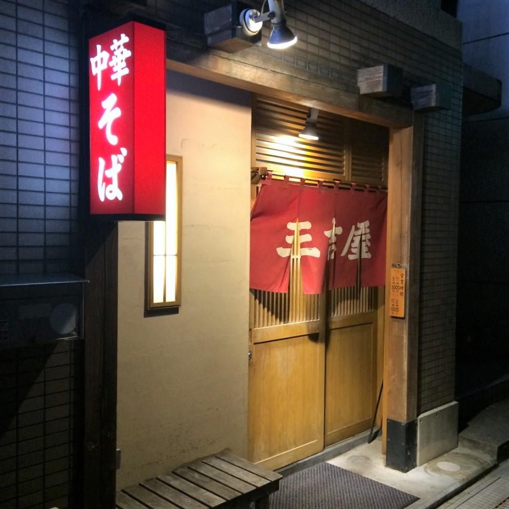 三吉屋 新潟
