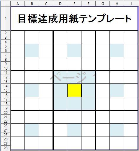 【エクセル】大谷選手の目標設定マンダチャートのシート