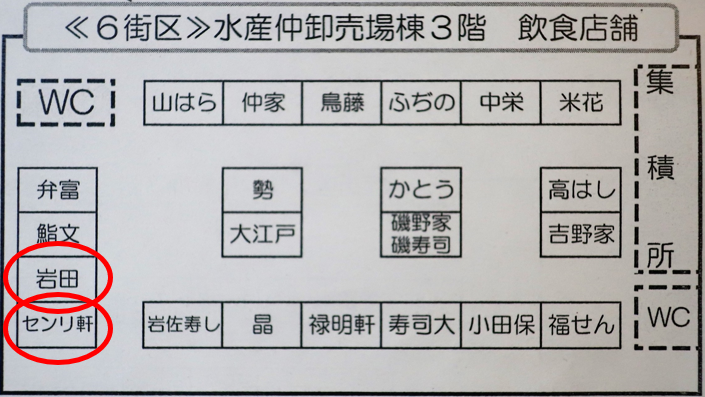 豊洲市場  カフェマップ