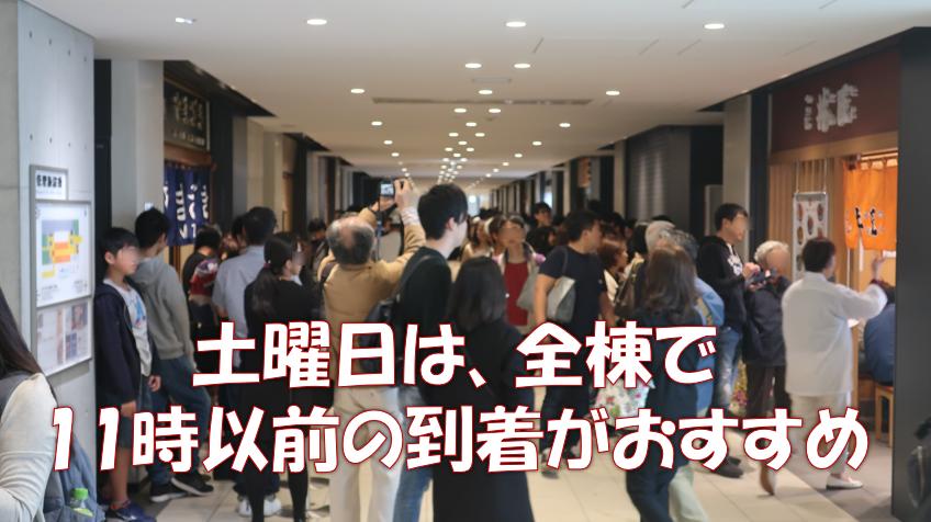 写真:土曜日は、平日には余裕がある管理施設棟3階も混雑(11時頃の様子)