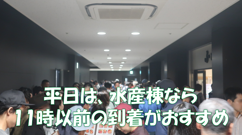 写真:平日は、人気がある管理施設棟3階は、混雑が目立つ(11時半頃の様子)