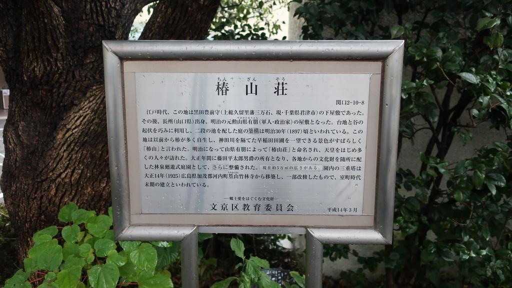 椿山荘の由来