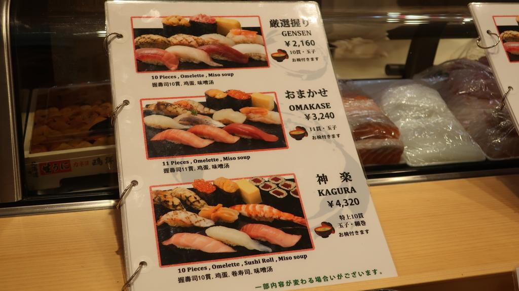 つきぢ神楽寿司  メニュー