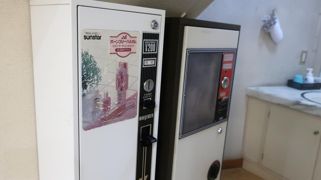 大浴場 カミソリ自販機