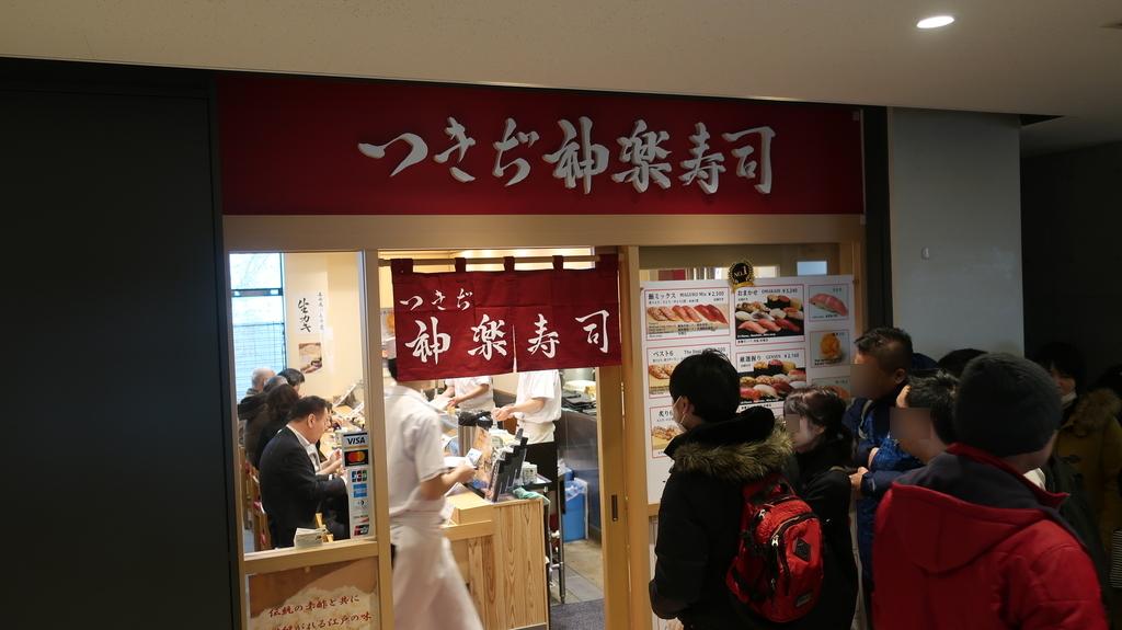 つきぢ神楽寿司に到着!