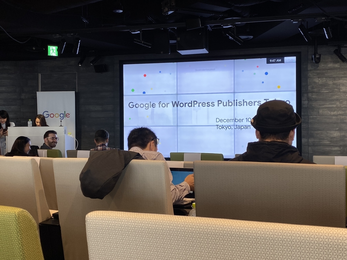 Google研修会