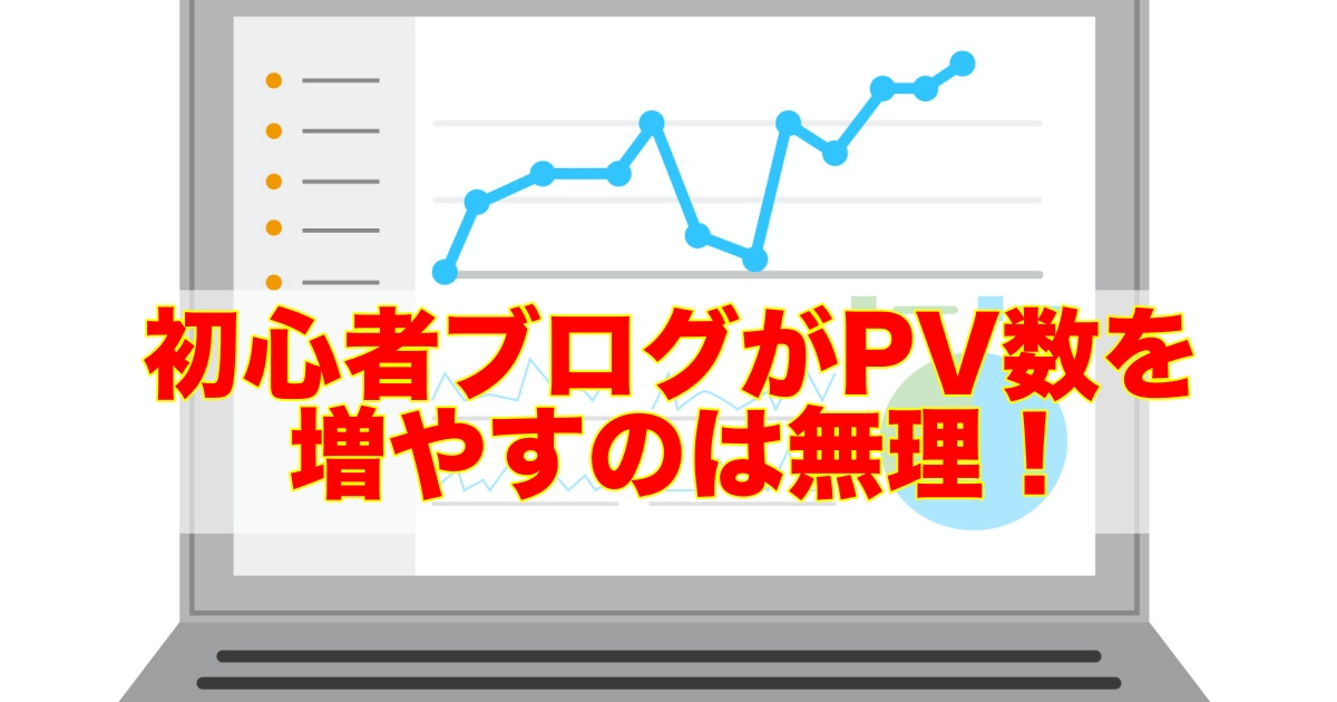 初心者ブログがPV数増やすのは無理