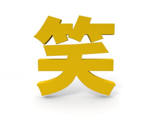 金色の「笑」という漢字