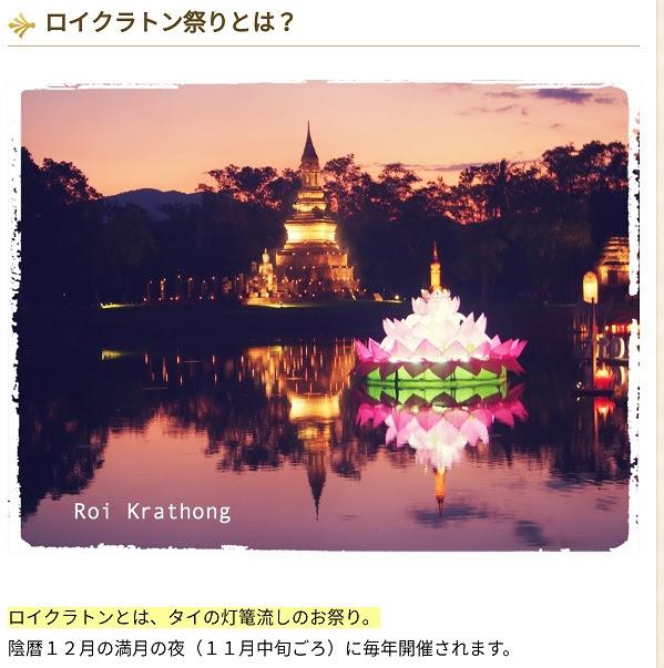 「タイ旅行・観光ガイド」に掲載されている盗用された写真