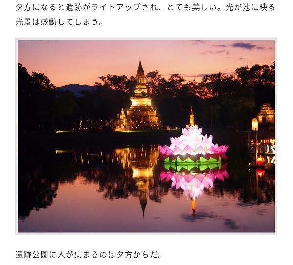 「タイ旅行・観光ガイド」に掲載されている盗用された写真のオリジナル