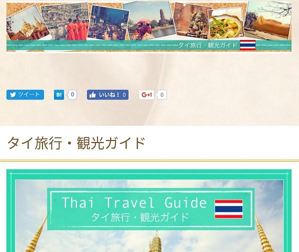 他人の写真を盗用する「タイ旅行・観光ガイド」というサイト