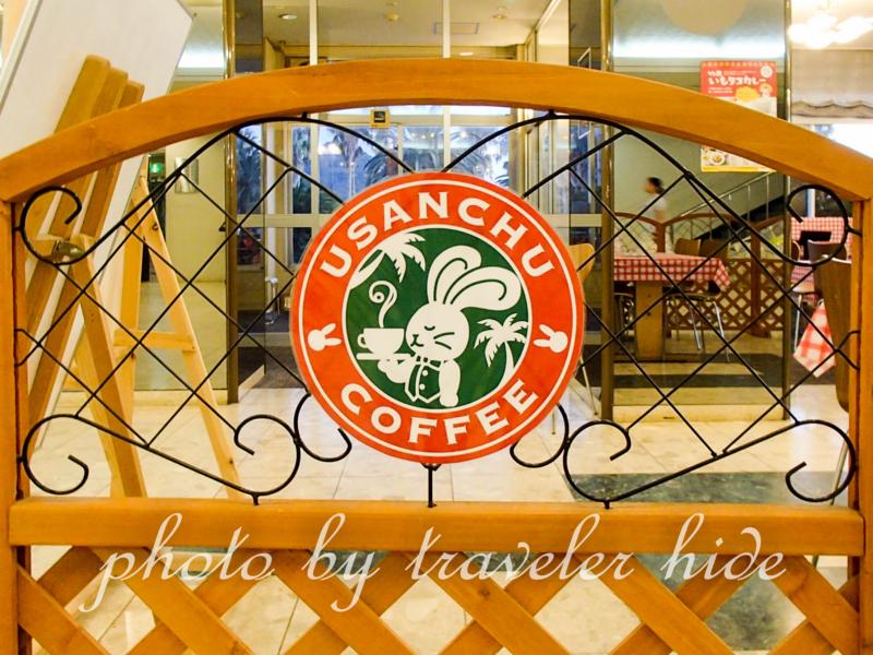 休暇村大久野島の館内にあるうさんちゅカフェ