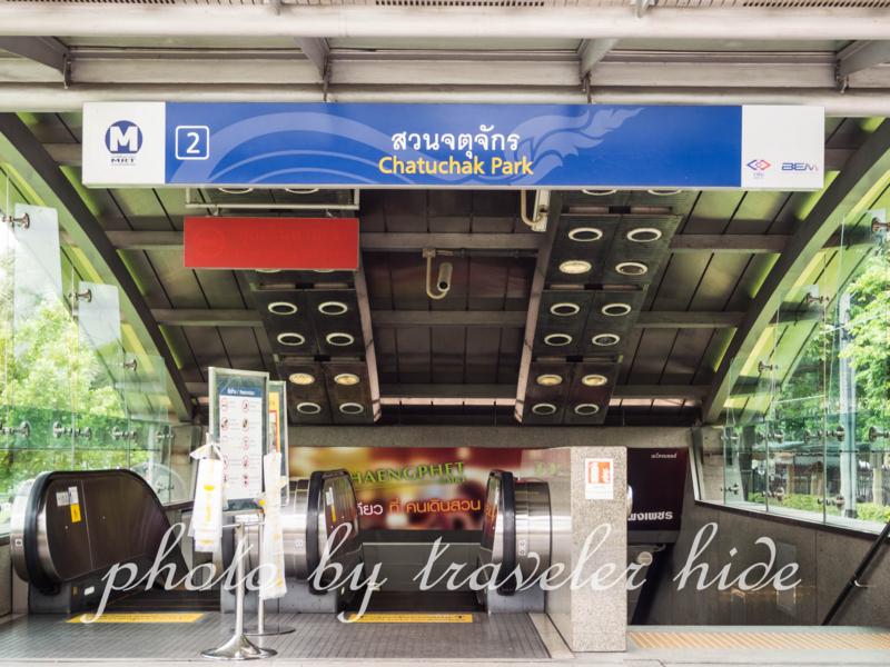 MRTチャトチャックパーク(Chatuchak Part)駅