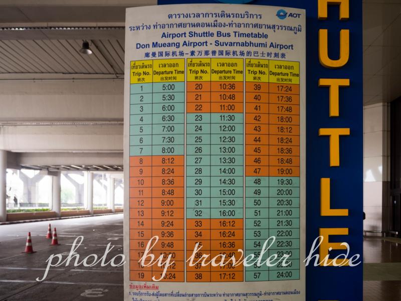 ドンムアン空港のシャトルバスの時刻表