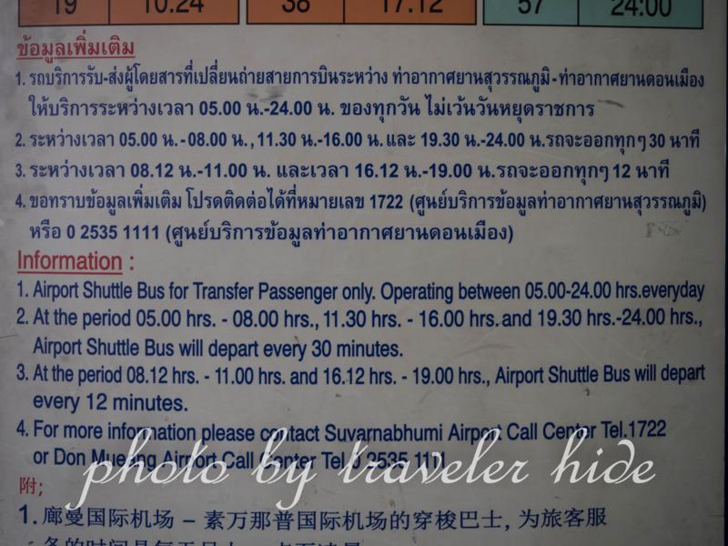 ドンムアン空港のシャトルバスのインフォメーション