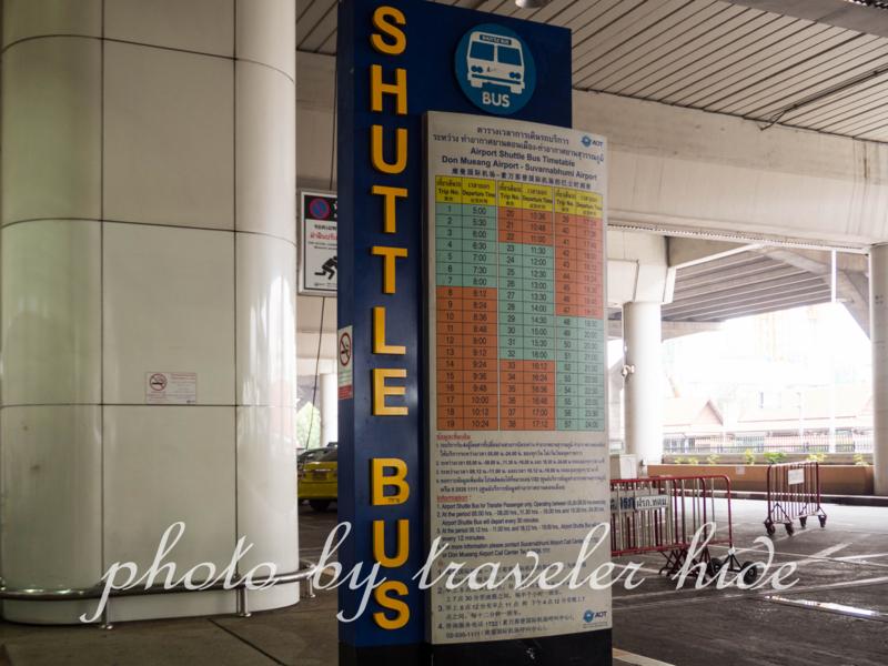 ドンムアン空港のシャトルバス乗り場