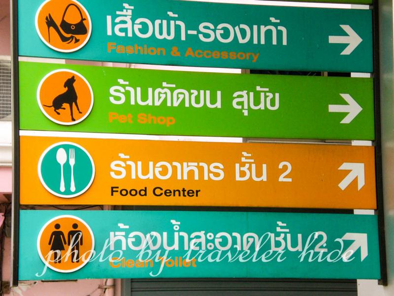 タイ語の案内板