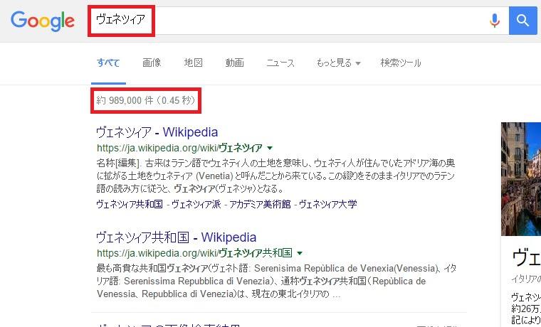 Googleで「ヴェネツィア」を検索した結果