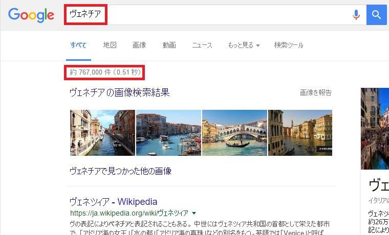 Googleで「ヴェネチア」を検索した結果