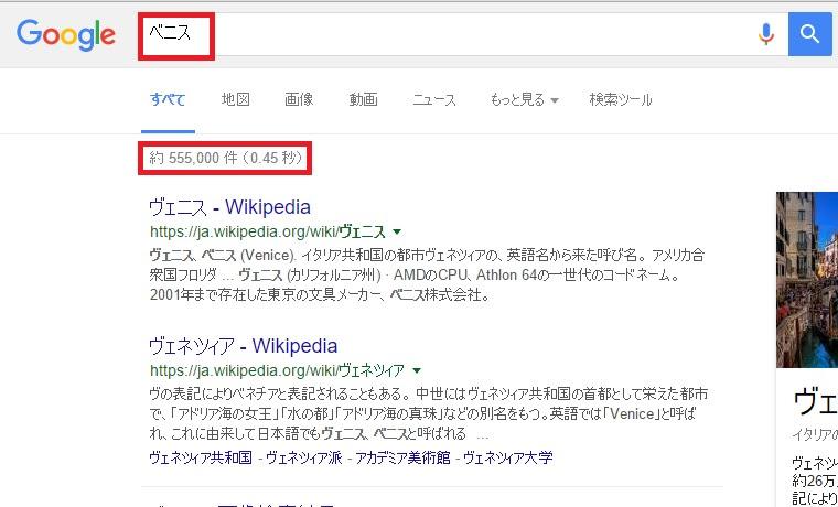 Googleで「ベニス」を検索した結果