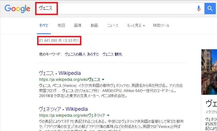 Googleで「ヴェニス」を検索した結果