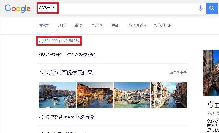 Googleで「ベネチア」を検索した結果