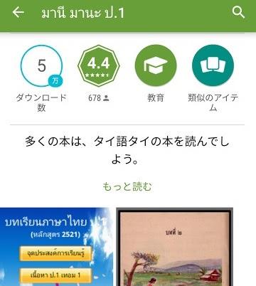 タイ人の小学生用の国語の教科書のアンドロイド用アプリ