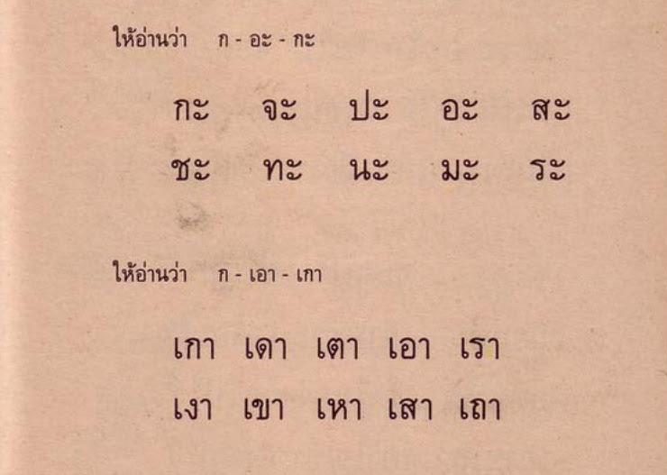 タイ人の小学生用の国語の教科書の練習問題